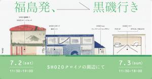 fukushima_kuroiso_ura
